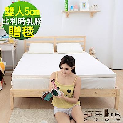 House Door 天絲舒柔表布 5cm波浪式比利時乳膠床墊超值組-雙人5尺