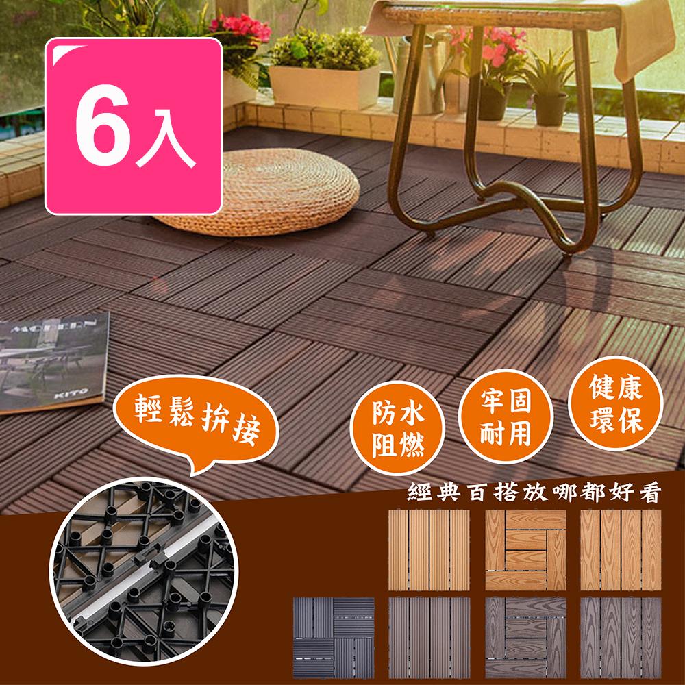 【Meric Garden】環保防水防腐拼接塑木地板6入/組 (直條紋仿實木深棕色)