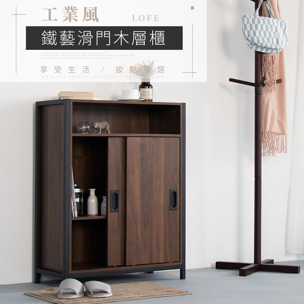 [限時下殺]IDEA-立體質感鐵藝滑門木層櫃