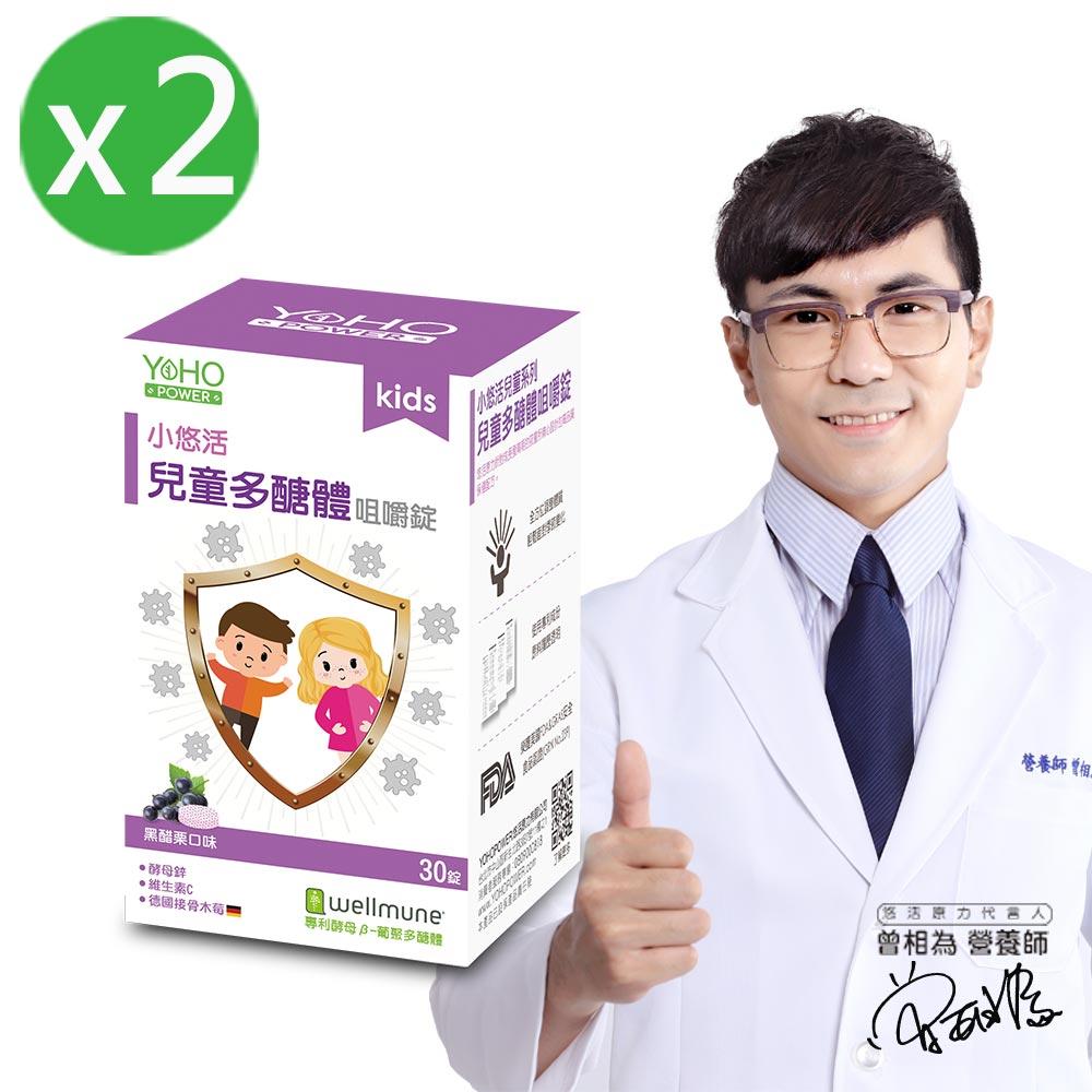 悠活原力 小悠活 兒童多醣體咀嚼錠X2(30錠/盒)