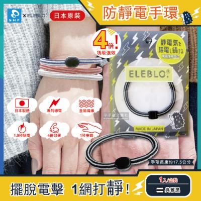 日本ELEBLO-頂級4倍強效條紋編織防靜電手環(1.9秒急速除靜電髮圈)