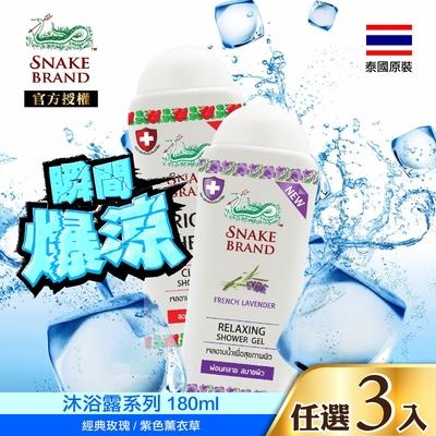 泰國SNAKE蛇牌沐浴露180ml 3入