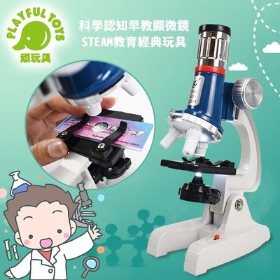 Playful Toys 頑玩具 合金顯微鏡(STEAM教育玩具)