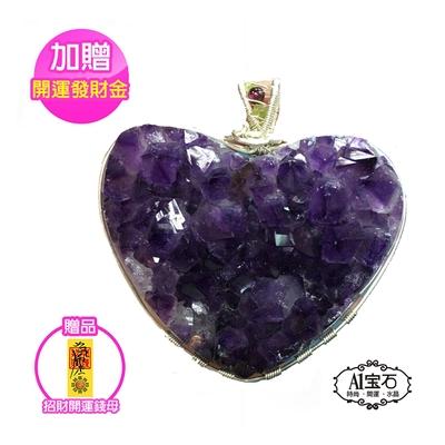 A1寶石 紫水晶項鍊-5A級巴西天然紫晶洞愛心片-招財/開運/貴人運旺/擋煞/防小人(LV-16)