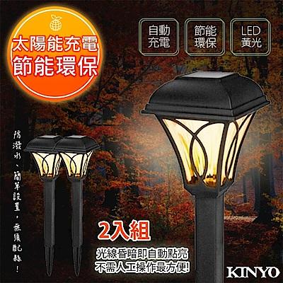 (2入組)KINYO 太陽能LED庭園燈系列-日式(GL-6015)光感應開/關