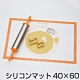 日本[Cake Land] 刻度桿麵墊 40x60cm product thumbnail 1