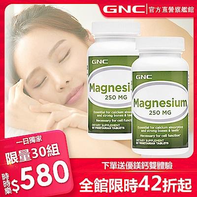 (時時樂)GNC健安喜 代謝力↑ 鎂250食品錠 90錠x2瓶