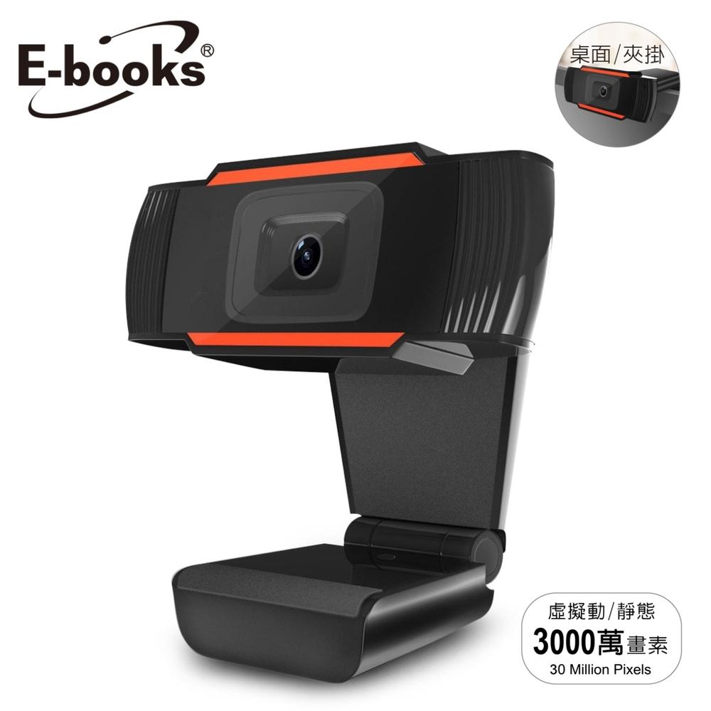 E-books W16 高畫質隨插即用網路攝影機