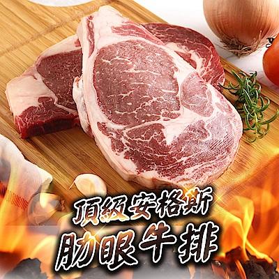 【愛上新鮮】頂級安格斯肋眼牛排2片組(Prime級/280g±10%/片)