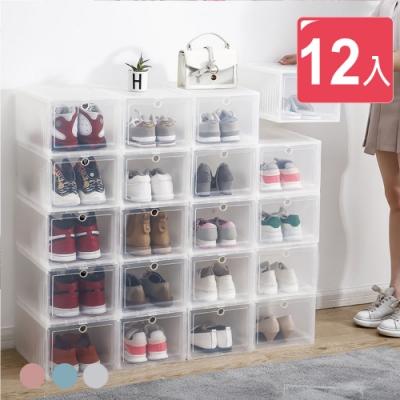 [團購價] 12入-【木暉】收納神器加厚款磨砂特大鞋盒收納盒-2色