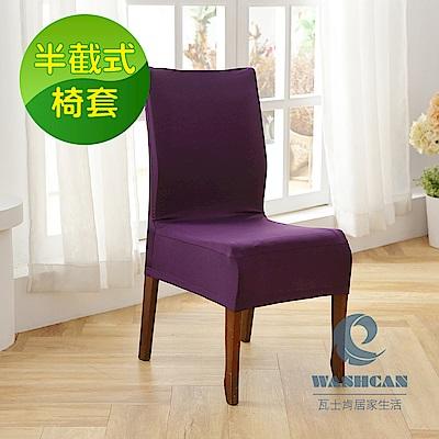 Washcan瓦士肯 時尚典雅素色餐桌椅 彈性半截式椅套-深紫色-雙入