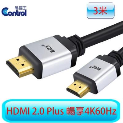 【易控王】3米 E20P HDMI 2.0  4K60Hz HDR (30-323)