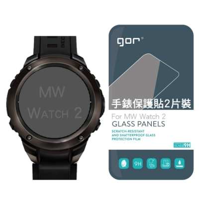 GOR 9H MW Watch 2 心率三鐵錶 手錶鋼化玻璃保護貼 2片裝