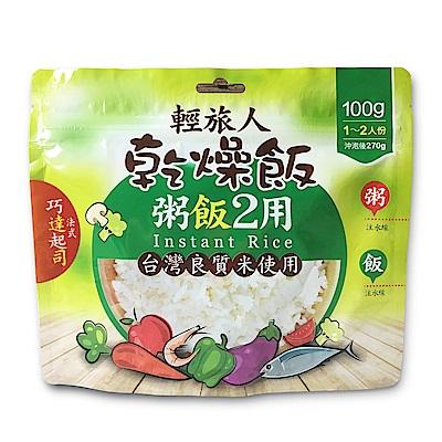 甫洲米食專家 輕旅人乾燥飯-巧達起司田園燉飯(100g)