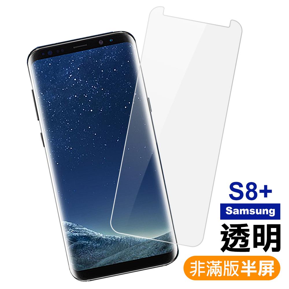 三星 Galaxy S8+ 透明 9H 鋼化玻璃膜(非滿版) @ Y!購物