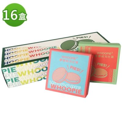 亞尼克伴手禮 烏比派6入綜合禮盒 15盒送2盒