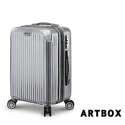 【ARTBOX】時尚格調 19吋抗壓凹槽海關鎖可加大行李箱 (銀色)