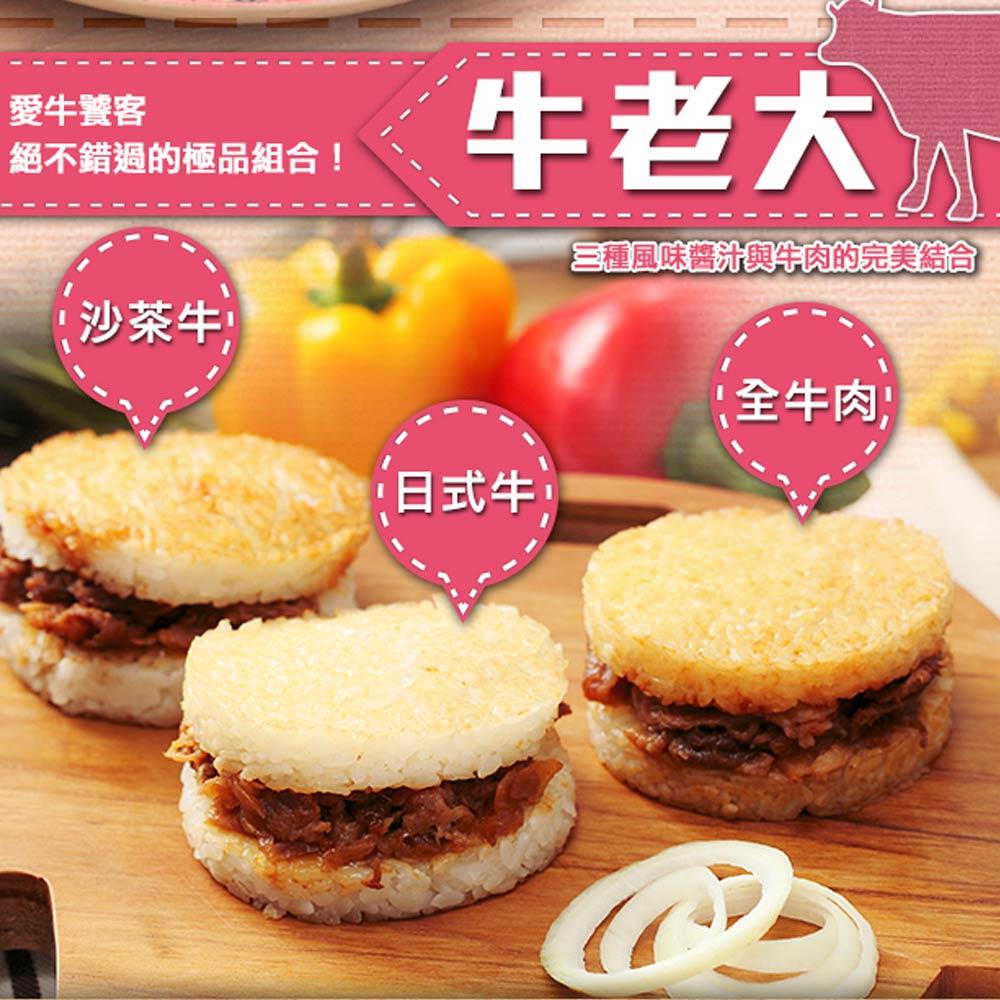 喜生 熱銷三冠王-熱銷王+牛老大+豬寶貝(送 五目雜錦炊飯3個)(共12入)