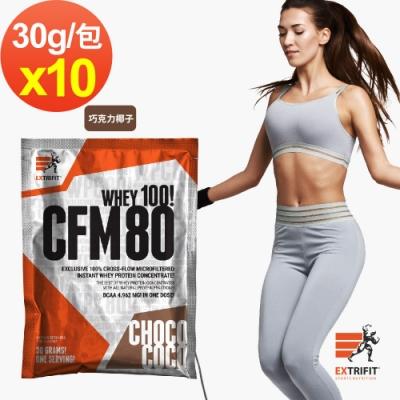 【捷克EXTRIFIT】100%CFM即溶分離乳清蛋白粉80 -巧克力椰子口味(30gx10包)