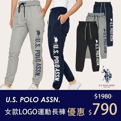 【時時樂限定】U.S. POLO ASSN. 女款LOGO運動長褲-三色任選