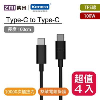 ZMI Type-C轉Type-C 100W數據線 (AL307E) 四入