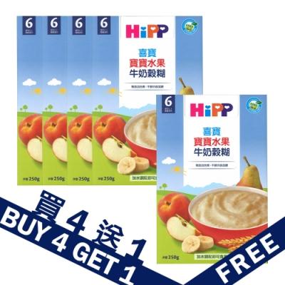 買4送1 HiPP喜寶 - 寶寶水果牛奶穀糊(蘋果口味) 250g/5盒