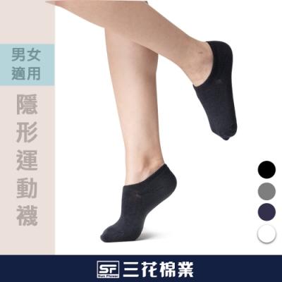 襪.襪子 三花SunFlower超隱形毛巾底運動襪