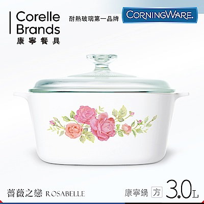 美國康寧 CORNINGWARE 薔薇之戀方型康寧鍋3L