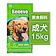 Benevo 倍樂福 英國素食認證低敏成犬飼料15kg product thumbnail 1
