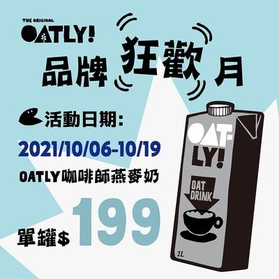 OATLY 燕麥奶-咖啡師(1000ml)