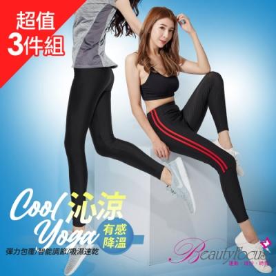 機能涼感運動瑜珈褲