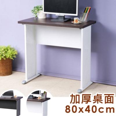 Homelike 貝克80x40工作桌-加厚桌面