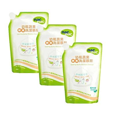 nac nac 奶瓶蔬果酵素洗潔慕斯補充包600ml (3入組)