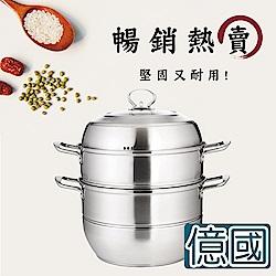 億國鍋具 不鏽鋼透明可視多功能三層蒸鍋28公分