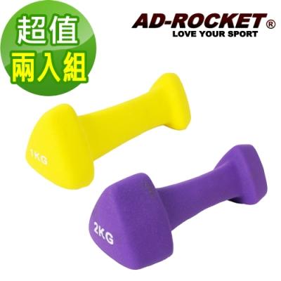 AD-ROCKET 三角鑄鐵啞鈴 韻律啞鈴(1+2KG各一)