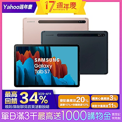 三星 Galaxy Tab S7 WIFI (T870) 11吋平板電腦- (6G/128