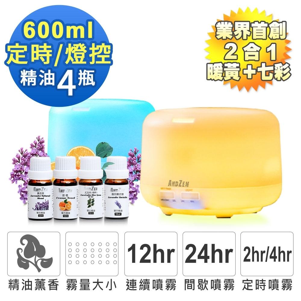 ANDZEN七彩暖黃二合一超音波負離子水氧機AZ-2600+來自澳洲進口純精油10mlx4