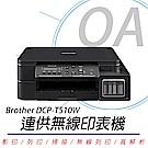 【Brother】DCP-T510W 原廠大連供四合一複合機(速達)