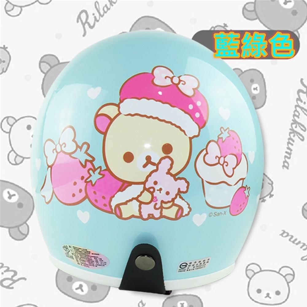 【藍綠色】拉拉熊 (M 號) 派對 安全帽|gogoro|抗UV鏡片|經典授權彩繪|3/4罩 半罩|復古帽|三麗鷗|K1|FB分享送長鏡片