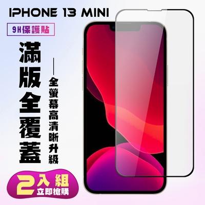 IPhone 13 MINI保護貼全滿版鋼化玻璃膜高清黑邊鋼化膜保護貼(2入-13MINI保護貼13MINI鋼化膜)