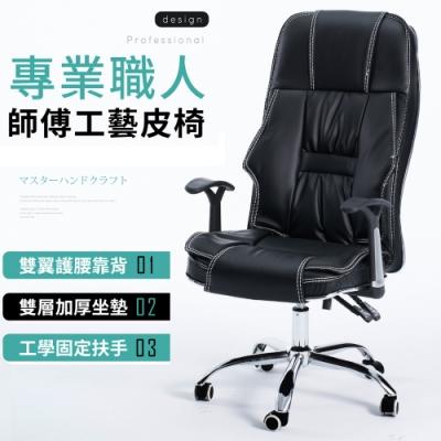 【時時樂限定】精選高質感立體高背精密車縫皮革坐墊主管椅/商務辦公椅