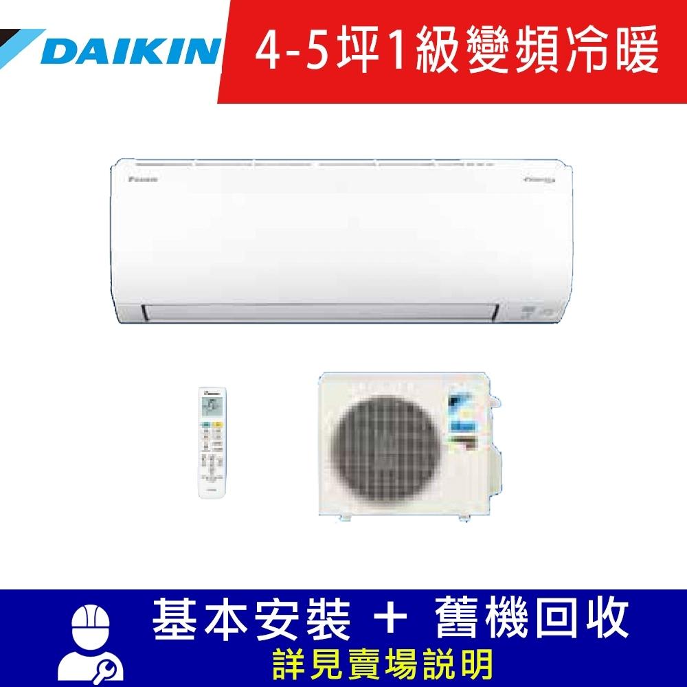 DAIKIN大金 4-5坪 1級變頻冷暖冷氣 RXV28UVLT/FTXV28UVLT 大關U系列
