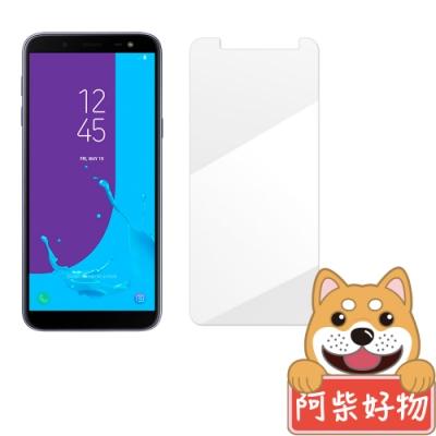 阿柴好物 Samsung Galaxy J6 非滿版 9H鋼化玻璃貼