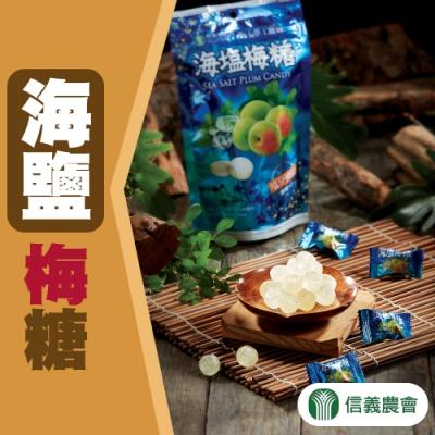 【信義農會】海鹽梅糖 (100g / 包 x3包)