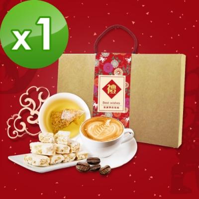KOOS-春節伴手禮盒-雙茶點心組 共1盒(牛軋糖+咖啡豆+茶包)