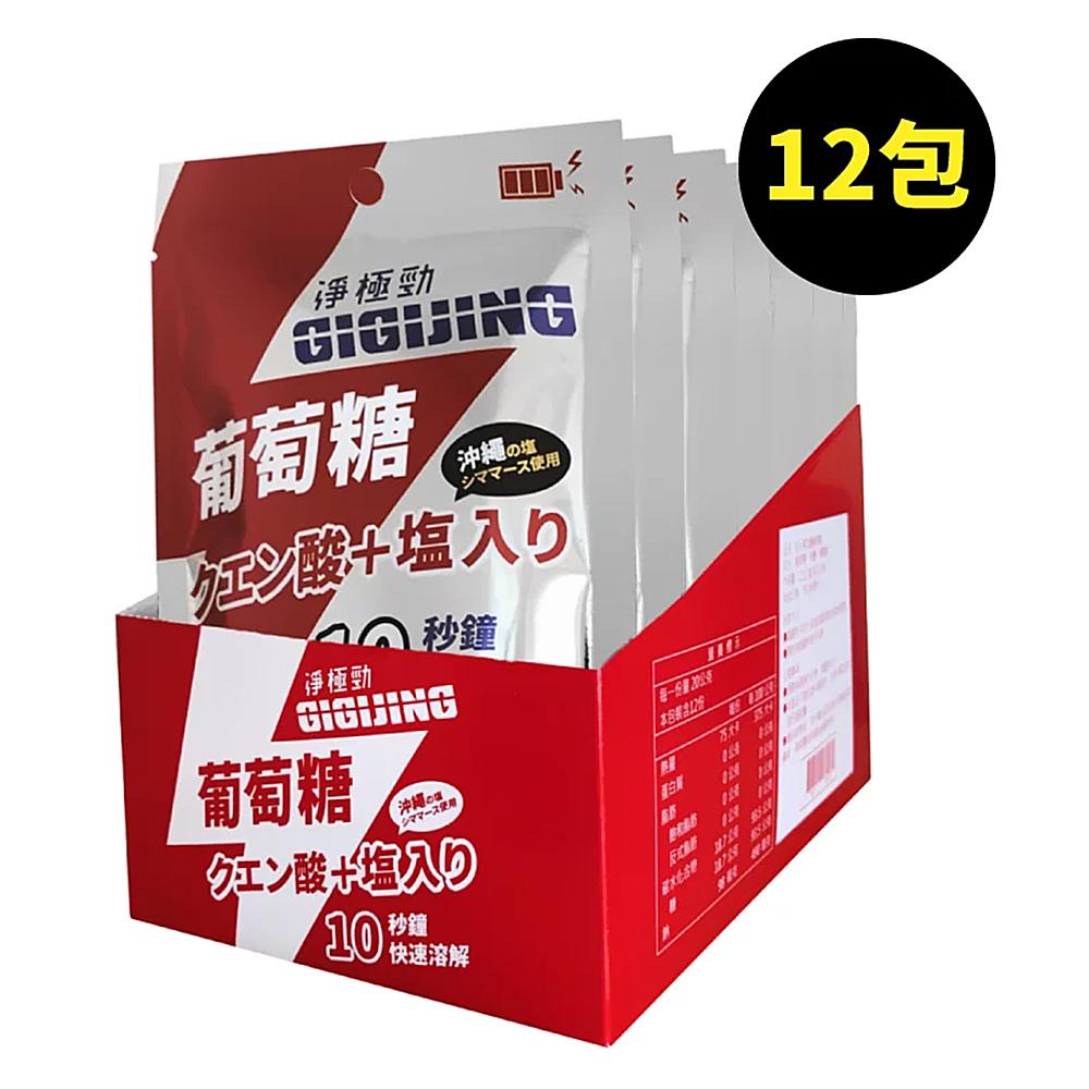 勁元素加鹽葡萄糖 能量補給/運動補給 (盒裝12包)-快速到貨