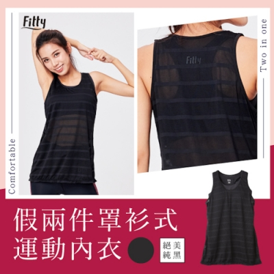 iFit 愛瘦身 Fitty 假兩件罩衫式運動內衣