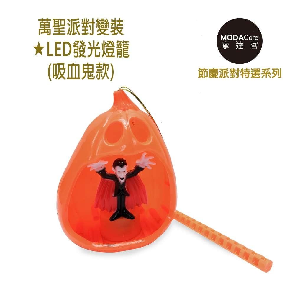 摩達客★萬聖派對變裝★LED發光燈籠(吸血鬼款)