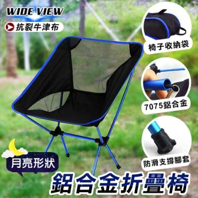 WIDE VIEW 戶外鋁合金月亮型折疊椅(CH-8)