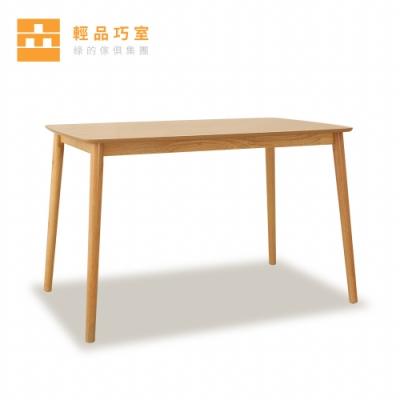 【輕品巧室-綠的傢俱集團】日式簡約原樸長桌-原木色(餐桌/工作桌)